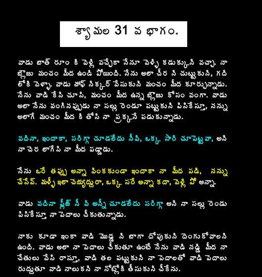 Boothu stories telugu pdf download